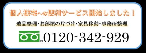 大阪・堺で便利屋サービス開始しました。